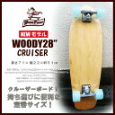 Woody 28cs nat 01