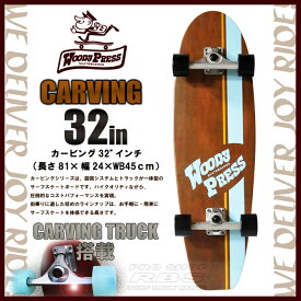 WOODY PRESS 32インチ BROWN ブラウン WOODY32-CARVING カービング モデル 【ウッディプレス】【スケートボード クルーザー】【サーフ スケート サーフィン オフトレ】【送料無料 日本正規品】