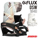 FLUX 20-21 BINDINGS DSW GIRL/WHITE 【フラックス ビンディング ウイング】【スノーボード バインディング 2020-2021…
