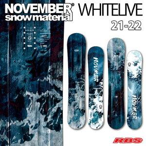 NOVEMBER 21-22 WHITELIVE ノーベンバー ホワイトライブ 【ノベンバー オールラウンド ディレクショナル】【スノーボード ボード キャンバー 2021 2022】【送料無料 チューンナップ無料】【日本正規
