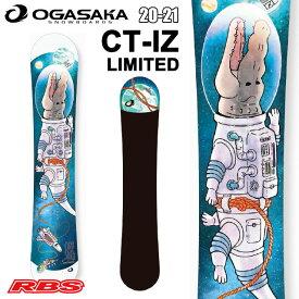 OGASAKA 20-21 CT-IZ LIMITED 【オガサカ スノーボード キャンバー】【送料無料・チューンナップ無料】【日本正規品 予約商品】