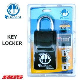 DECANT key Locker 便利なセキュリティロッカー! 車のキー管理に大活躍!【キーセーフ キーロッカー セーフティー】【サーフィン スノーボード セキュリティー】【日本正規品】
