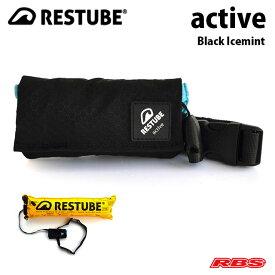 RESTUBE (レスチューブ) active (アクティブ) Black Ice Mint 【水難 水害 救命 救助 災害 防災 レスキュー 事故防止 浮輪】【ライフジャケット フロート ブイ 浮標】【2021 日本正規品 送料無料 あす楽】