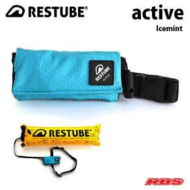 RESTUBE (レスチューブ) Active (アクティブ) Ice Mint 【水難 水害 救命 救助 災害 防災 レスキュー 事故防止 浮輪】 【2021 あす楽 送料無料 日本正規品】