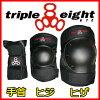 TRIPLE EIGHT 어린이용 프로텍터 3점 세트 SAVER SERIES 3-PACK JR (트리플 에이트 TRIPLE8) (스케이트보드 프로텍터) (일본 정규품)()