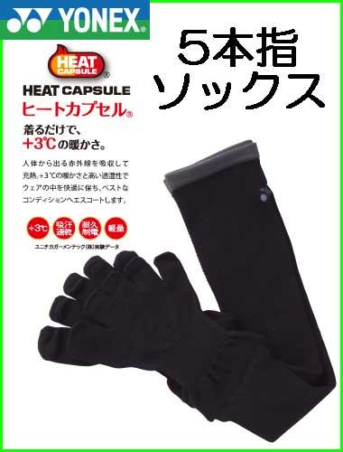 YONEX ソックス エルゴファイブ ヒートカプセル カラー ブラック 【スノーボード ソックス】