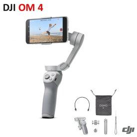 DJI OM 4 スマートフォン用 手持ちジンバル OSMO MOBILEシリーズ