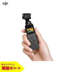\キャンペーン中/ DJI OSMO POCKET ポケット 4K カメラ 3軸 ジンバル スタビライザー  送料無料※離島送別