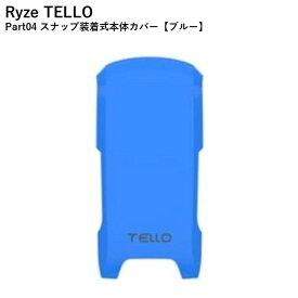 Ryze TELLO Part04 スナップ装着式本体カバー 【ブルー】