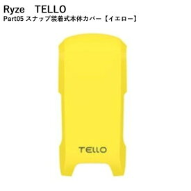 Ryze TELLO Part05 スナップ装着式本体カバー【イエロー】