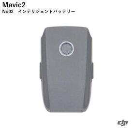 \キャンペーン中/ DJI Mavic 2 No02 インテリジェントバッテリー