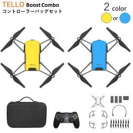 \キャンペーン中/ 【選べる本体カバー】Tello Boost コンボ T1d ポータブルストレージショルダーバッグ のセット