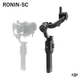 \キャンペーン中/ DJI RONIN SC ミラーレスカメラ対応 片手持ち3軸ジンバル 手ブレ補正機能