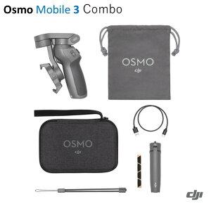 キャンペーン中/ DJI OSMO MOBILE 3 COMBO (単品+三脚+キャリーケース) モバイル 3 ジンバルカメラ