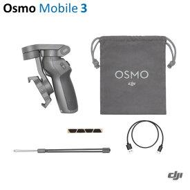 \キャンペーン中/ DJI OSMO MOBILE 3 モバイル 3 ジンバルカメラ