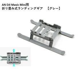 AN DJI Mavic Mini用 折り畳み式ランディングギア 【グレー】 マビックミニ 用 アクセサリー パーツ