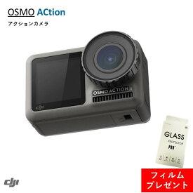 DJI OSMO Action アクションカメラ 【社外品 強化ガラス 保護フィルム 1セットプレゼント】