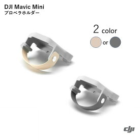 Mavic Mini No22/23 プロペラホルダー 【選べるカラー】