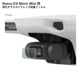 Nancy Mavic Mini用 強化ガラスカメラレンズ保護フィルム