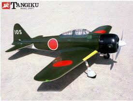 ! 【丹菊モデルクラフト/テトラ】 00263 零戦 二二型・4C-90 O-4C-90 [RC飛行機 バルサ製組立キット] (未組立) ≪ラジコン≫