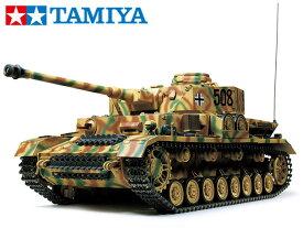 !【TAMIYA/タミヤ】 56025 1/16 電動 RCタンク ドイツIV号戦車J型 フルオペレーションセット(未組立) ≪ラジコン≫