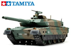 !【TAMIYA/タミヤ】 56036 1/16 電動 RCタンク 陸上自衛隊 10式戦車 フルオペレーションセット(未組立) ≪ラジコン≫