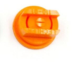 交換用ノズル1号 オレンジ