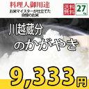 【あす楽対応☆とれたて】 川越蔵分のかがやき 白米 27kg (9kg×3袋) 【玄米30kgを精米】 農家直送米 【あす楽_土曜…