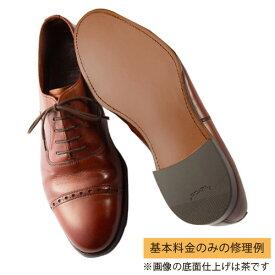 【往復送料無料】オールソール(レザー) フリーデザイン【基本料金】※オプションを付ける場合は一緒にカートに入れて下さい。仕上げ磨き無料サービス靴底 取り替え 張り替え