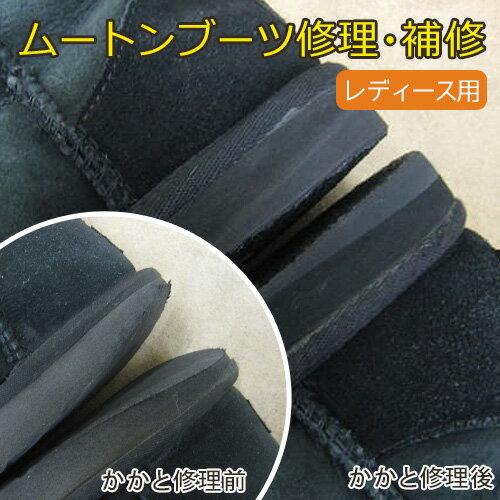 ムートンブーツ(レディース用)底面修理・補修※底面(ソール)のすり減り補修【かかとorつま先】【左右両足分の価格です】