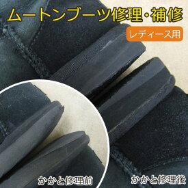 ムートンブーツ(レディース用)底面修理・補修※靴底(ソール)のすり減り補修【かかとorつま先】【左右両足分の価格です】