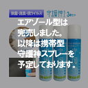 『守護神 携帯タイプスプレー(エアゾール)3本セット』除菌・抗菌・抗ウイルス対策・消臭・防カビ・安全・靴・ブーツ・お風呂場・トイ…