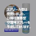 『守護神 携帯タイプスプレー(エアゾール)』除菌・抗菌・抗ウイルス対策・消臭・防カビ・安全・靴・ブーツ・お風呂場・トイレ・下駄…