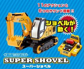 CCP/はたらくクルマ建設車 スーパーショベル 27MHz