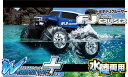 【基本送料無料】CCP/7982-MB/W-DRIVE+(ダブルドライブプラス) トヨタ FJクルーザー メタリックブルー 水陸両用ラ…