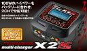 【基本送料無料】(台数限定特価)ハイテック(HiTEC)/44225/multi charger X2 AC plus(マルチチャージャーX2 ACプラス)【s...