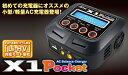 【基本送料無料】ハイテック(HiTEC)/44241/AC Balance Charger X1 Pocket(ACバランスチャージャー X1 ポケット)バラン...