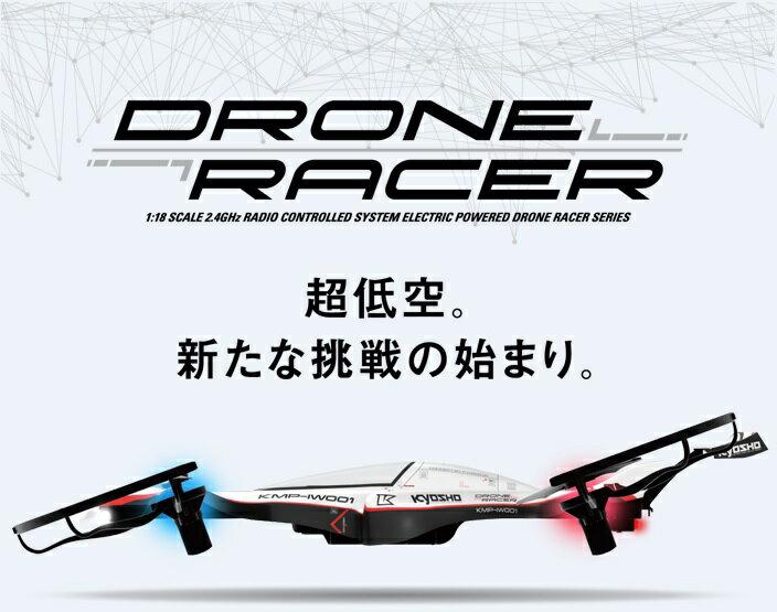 【基本送料無料】(数量限定特価)京商(KYOSHO)/20571W_20572BK/DRONE RACER(ドローンレーサー) G-ZERO(ジーゼロ) レディセット【smtb-k】【w3】