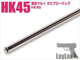 【ネコポス対応】LayLax(ライラクス)/188026/ナインボール マルイ HK45 ハンドガンバレル 100mm