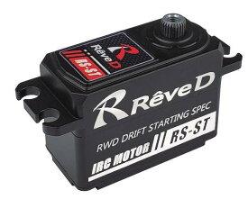 Reve D(レーヴ・ディー)/RS-ST/RS-ST RWDドリフト専用ハイトルク デジタルサーボ