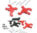 【ネコポス対応】スクエア(SQUARE)/CCR-31FBK/アーチ状アルミフロントサスアーム(タミヤCC-01用)ブラック