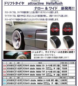 【ネコポス対応】TOP LINE(トップライン)/ST-002PP/ドリフトタイヤ attractive Hellaflush ナロー(コンクリート・アスファルト用PP)2個入