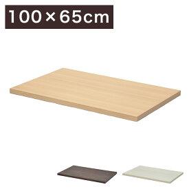 DIYテーブル 天板 幅100cm 奥行き65cm テーブルキッツ テーブル 天板 組立 組み合わせ自由 カフェテーブル ダイニングテーブル(代引不可)【送料無料】