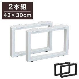 DIYテーブル 金属角枠脚 ロータイプ 幅43cm 高さ30cm 2本組 テーブルキッツ テーブル 天板 組立 組み合わせ自由 カフェテーブル(代引不可)【送料無料】【S1】