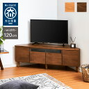コーナーテレビ台 幅120 完成品 日本製 大川家具 テレビ台 テレビボード ローボード 脚付き 天然木 42インチ 32インチ…