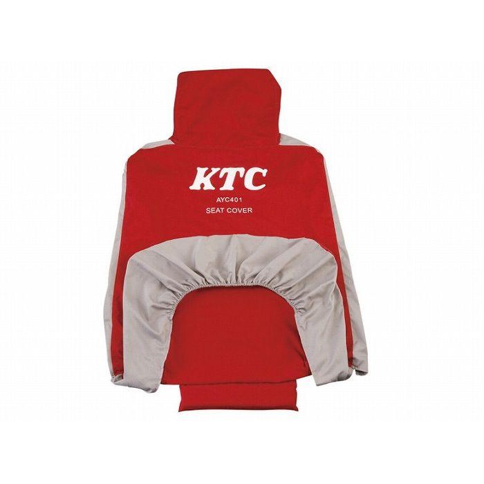 KTC 京都機械工具 AYC401 シートカバー(代引不可)【ポイント10倍】