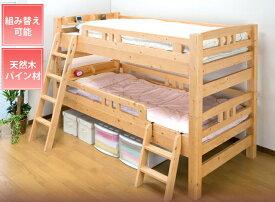 ベッド 2段ベッド ハイベッド+子ベッド 木製 極太支柱 丈夫 通気 すのこ すのこベッド HR-500LK(代引不可)【送料無料】【S1】