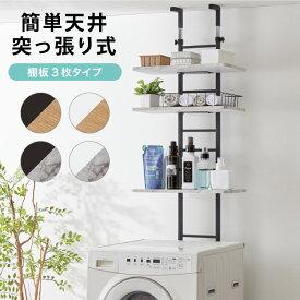 突っ張り式 棚3枚 洗濯機ラック つっぱり 洗濯機 ラック 収納 収納棚 ランドリー ランドリーラック 収納ラック ランドリー収納(代引不可)【送料無料】