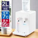卓上 ウォーターサーバー ペットボトル対応 プッシュ式 温水 冷水 ボトル ロック付き サーバー 給水 冷水器 コンパク…