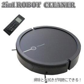 ロボット掃除機 水拭き 水拭きもできる2in1ロボット掃除機 I Cleeean リモコン付き モップ機能 落下防止センサー 掃除機 水拭きロボ 掃除 アイクリーン 【送料無料】